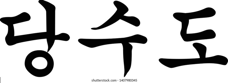 Korean Script for Traditional Korean Martial Art called Tang Soo Do
