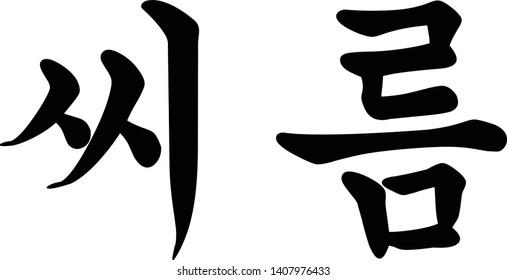 Korean Script for Traditional Korean Wrestling called Ssirum