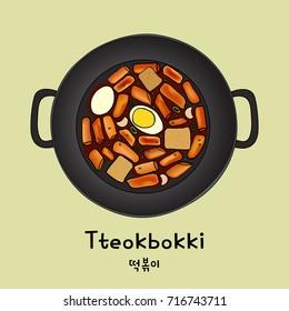 "Korean stir-fried rice cakes vector. Korean dish tteok-bokki. Korean word ""tteokbokki""."