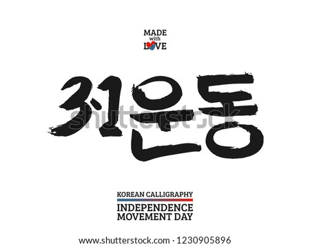 korean text translate independence movement day stock vector