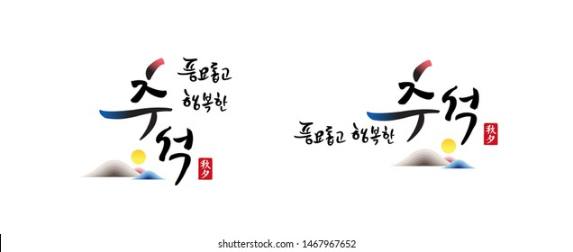 Korean Thanksgiving , Calligraphy and Full Moon, Mountain combination emblem design. Rich harvest and Happy Chuseok, Korean translation.