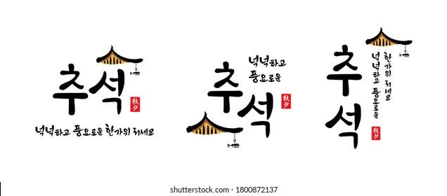 Korean Thanksgiving, calligraphy and traditional hanok roof combination emblem design. Chuseok, Rich Hangawi, Korean translation.