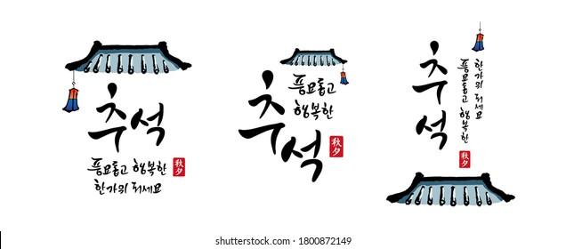 Korean Thanksgiving, calligraphy and traditional hanok roof, lantern combination emblem design. Chuseok, Happy Hangawi, Korean translation.