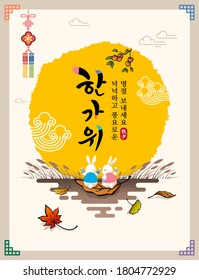 Korean Thanksgiving Day. Full moon and rabbit, persimmon tree, maple leaf, traditional design concept. Hangawi, Happy Holidays, Korean translation.