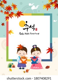 Korean Thanksgiving Day. Hanbok children holding traditional gifts. Maple leaves and traditional design concepts. Korean translation, have a rich and happy Chuseok.