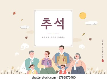 """Korean Thanksgiving Day shopping event pop-up Illustration. Korean Translation: """"Thanksgiving Day. Rich harvest and Happy Thanksgiving Day"""""""