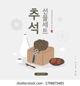 Korean Thanksgiving Day shopping event pop-up Illustration. Korean Translation:
