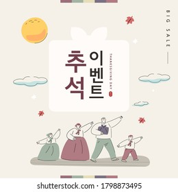 "Korean Thanksgiving Day shopping event pop-up Illustration. Korean Translation: ""Thanksgiving Day Event"""