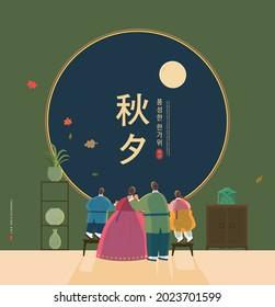 "Korean Thanksgiving Day shopping event pop-up Illustration. Korean Translation: ""Thanksgiving, a bountiful Thanksgiving""  - Shutterstock ID 2023701599"