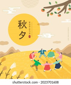 "Korean Thanksgiving Day shopping event pop-up Illustration. Korean Translation: ""Thanksgiving, a bountiful Thanksgiving""  - Shutterstock ID 2023701608"