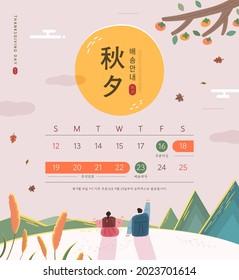 "Korean Thanksgiving Day shopping event pop-up Illustration. Korean Translation: ""Thanksgiving Day Shipping information""   - Shutterstock ID 2023701614"