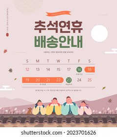 "Korean Thanksgiving Day shopping event pop-up Illustration. Korean Translation: ""Thanksgiving Day Shipping information""  - Shutterstock ID 2023701626"