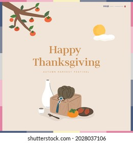"""Korean Thanksgiving Day shopping event pop-up Illustration. Translation: """"Thanksgiving day""""   - Shutterstock ID 2028037106"""