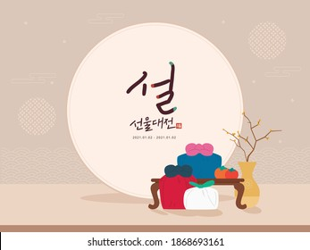 Korean traditional gift set composition event page with the background of Korea traditional architecture (Translation: New Year Gift Sets)