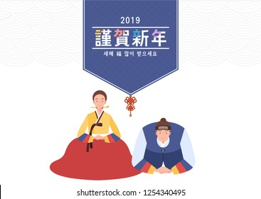 Korean Traditional Happy New Year Day Smile couple looking at the front with both hands together in korean traditional dress. Translated : 2019 Happy New Year.