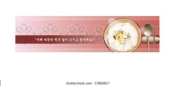 Korean Traditional Happy New Year Banner with delicious rice cake soup on pink background with oriental floral pattern : vector illustration