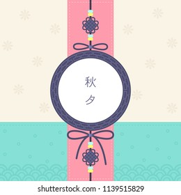 Korean traditional ornament with patchwork frame.Mid Autumn Festival(Chuseok) Background.Translated  Chuseok, Happy autumn festival