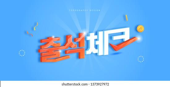 Korean vector alphabet. Alphabet Letters / attendance check