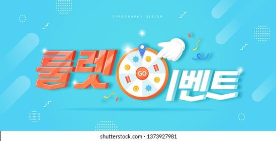 Korean vector alphabet. Alphabet Letters \u002F Roulette Event