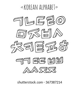 Korean vector alphabet set.Hand drawn style