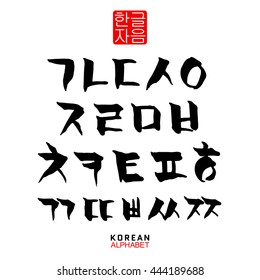 Korean vector alphabet set.Hangul consonants in hand drawn traditional style.