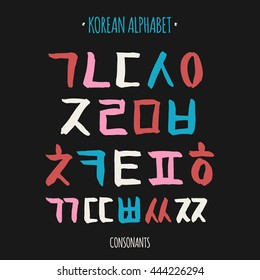 Korean vector alphabet set.Hangul consonants in hand drawn style.