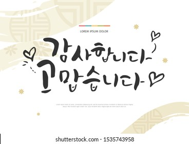 Korean words, which are translated as Thank You. Traditional Asian style. Vector illustration,Red hieroglyphic stamp meaning Blessing or Happiness.