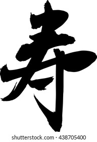 Kotobuki means Congratulations Japanese calligraphy