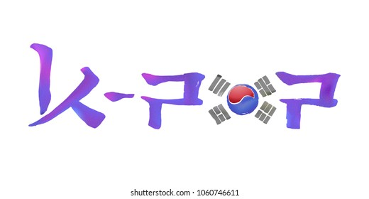 K-pop logo. Symbol of Korean modern music is based on Hangul hieroglyphs and flag with Yin Yang. Homemade emblem for T-shirt prints, radio charts, night clubs, festivals. Vector realistic watercolor.