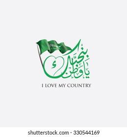"""KSA, """"I love my country"""""""