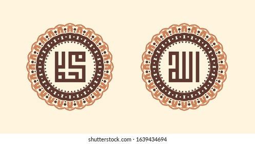 """Kufi of Allah & Muhammad Wall Decoration with round ornament, Arabic Letter at right image """"Allah"""" Means God, at the left side """"Muhammad"""" Means Muhammad The Prophet"""