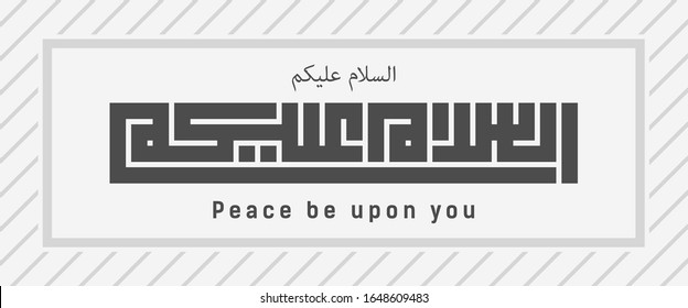 Kufi Arabic Calligraphy of Assalamualaikum it means peace be upon you