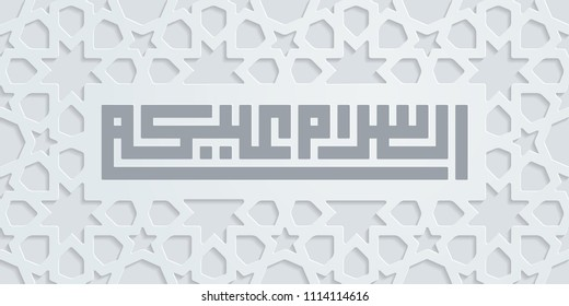 Kufi Calligraphy of Assalamualaikum (May The Peace Be With You) Grey