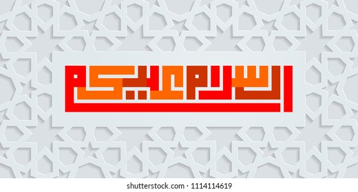 Kufi Calligraphy of Assalamualaikum (May The Peace Be With You) Red