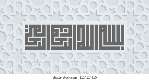 Kufi Calligraphy of Bismillahirrahmanirrahim (in the name of God, the merciful and compassionate) Grey