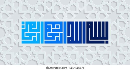 Kufi Calligraphy of Bismillahirrahmanirrahim (in the name of God, the merciful and compassionate) Blue