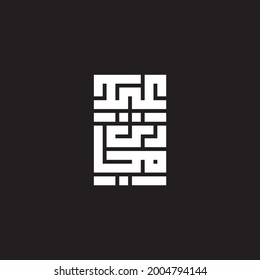 kufi calligraphy eid greetings white color for islamic religious event eid mubarak kufi style lettering
