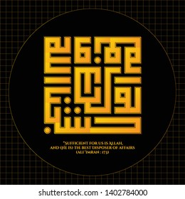 Kufi Calligraphy of Hasbunallah wa ni'mal wakil (Sufficient for Us is Allah, And (He is) the Best Disposer of Affairs)