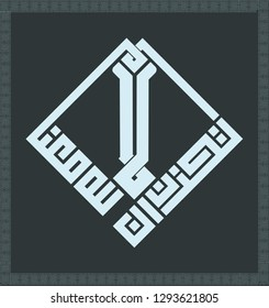 Kufi Islamic Square Kufi Calligraphy, Ottoman Architecture, Ornament Art, Also Table- Vector AI