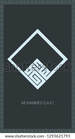Kufi Islamic Square Kufi Calligraphy Ottoman Stock Vector