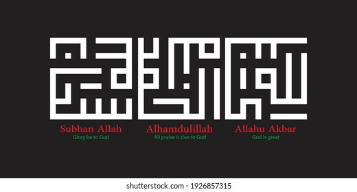 kufi kufic Arabic calligraphy of  DHIKR tasbih : Glory to be God - All Praise is due to God - God is the Greatest