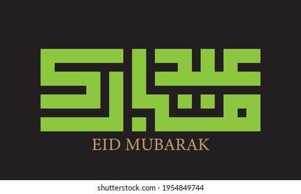 Kufi kufic square Arabic Calligraphy of Eid Mubarak. Islam greeting. Islamic fest. idul adha fitr fitri lebaran