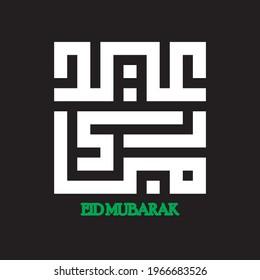 Kufi kufic square Arabic Calligraphy of Eid Mubarak. al fitr al adha, lebaran idul fitri