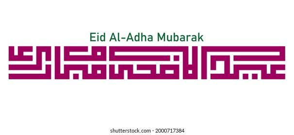 Kufi kufic square Arabic Calligraphy of Eid Al-adha Mubarak. idul adha fitr fitri lebaran