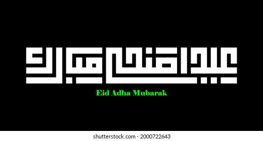 Kufi kufic square Arabic Calligraphy of Eid adha Mubarak. idul adha fitr fitri lebaran