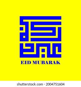 Kufi kufic square Arabic Calligraphy of Eid Mubarak. lebaran eid fitr idul fitri adha