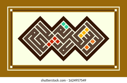 Kufi style. Arabic or Islamic calligraphy. Translation: Surely if you are grateful, surely I will add favor to you, but if you deny my favor, then surely my punishment is very heavy.