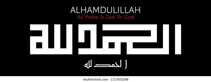 KUFIC CALLIGRAPHY OF ALHAMDULILLAH (All praise is due to God)