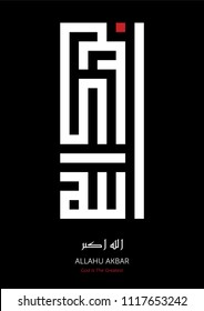 KUFIC CALLIGRAPHY OF ALLAHU AKBAR (God is Greater)