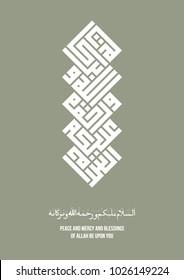 KUFIC CALLIGRAPHY OF ASSALAMU'ALAIKUM WAROHMATULLAHI WABAROKATTAUH (MAY THE PEACE, MERCY, AND BLESSINGS OF ALLAH BE WITH YOU)